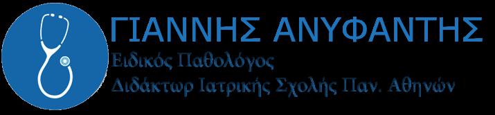 Ανυφαντής Ιωάννης | Ειδικός Παθολόγος, Ναύπλιο